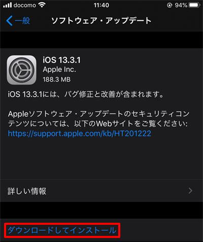 iOS13.3.1にアップデートする手順