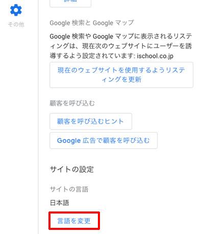 Googleマイビジネス、ウェブサイト、言語を変更
