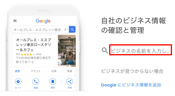 Googleマイビジネス、画面に従ってビジネス情報を入力