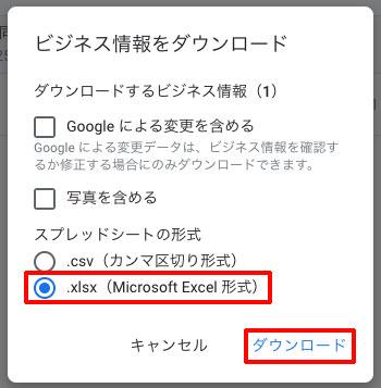 Googleマイビジネス、xlsxにチェックを入れて「ダウンロード」