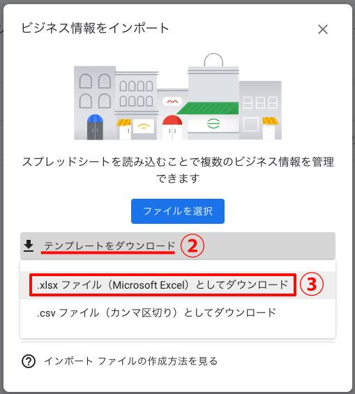 Googleマイビジネス、スプレッドシートのテンプレートをダウンロード