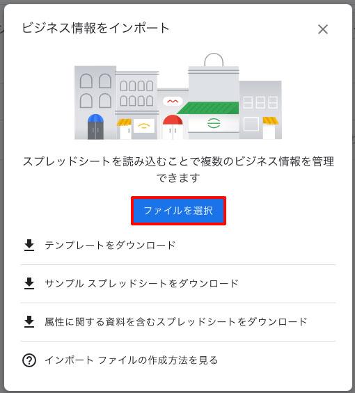 「ファイルを選択」をクリックして、編集したスプレッドシートをインポート