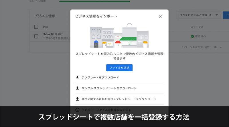 Googleマイビジネス、スプレッドシートで複数店舗を一括登録する方法