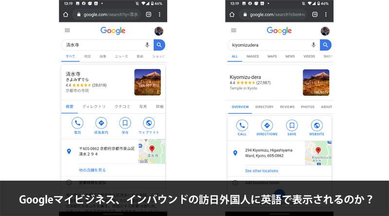 Googleマイビジネス、ナレッジパネル、訪日外国人、言語