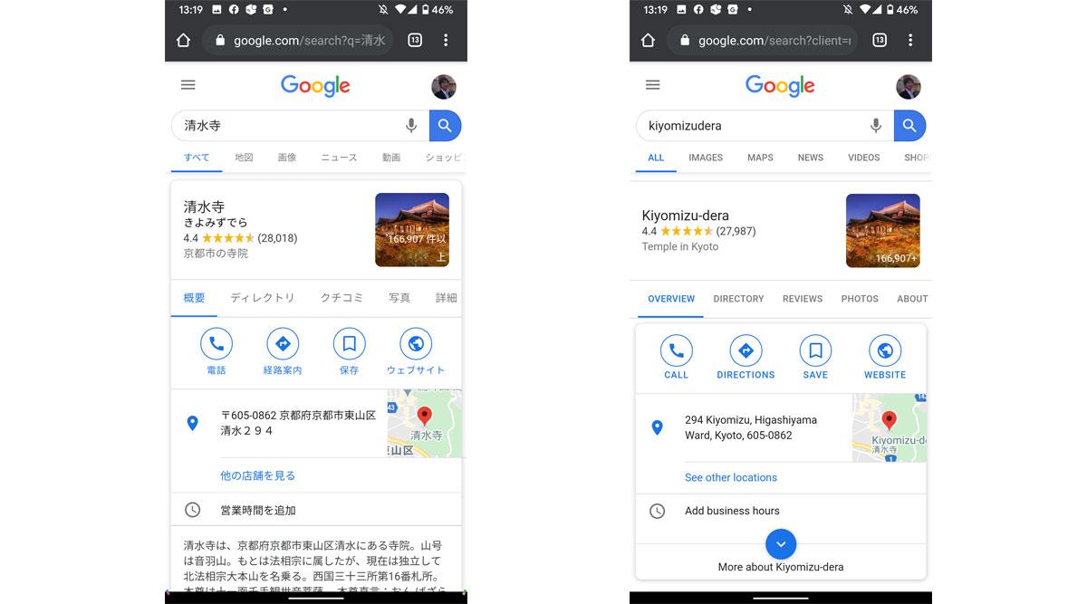 Googleマイビジネス、インバウンドの訪日外国人に英語で表示されるのか?