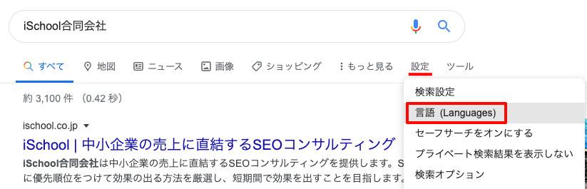 検索の設定より言語を変更