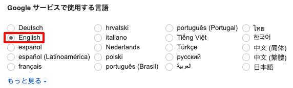 検索の設定を英語に変更