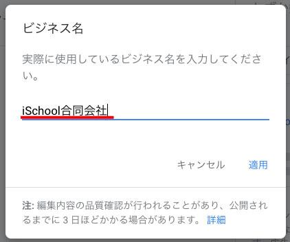 Googleマイビジネス、ビジネス名を日本語名に修正