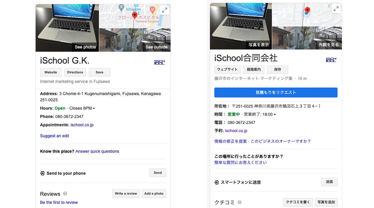 Googleマイビジネスのビジネス名はインバウンド向けに多言語で整備できる