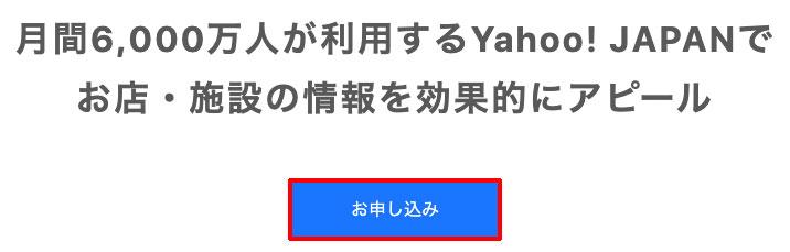Yahoo!プレイスに登録