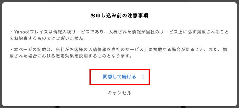 Yahoo!プレイス、「同意して続ける」をクリック
