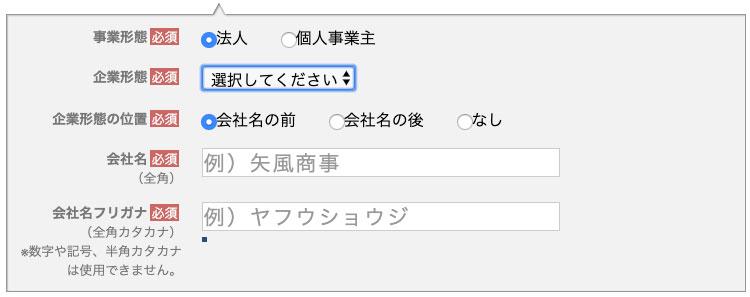 Yahoo!プレイス、会社情報を入力 (Yahoo! JAPANビジネスIDがあれば省略できる)