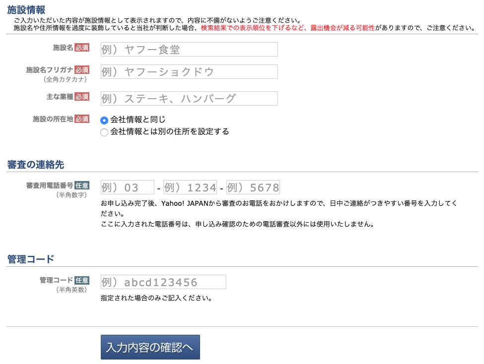 Yahoo!プレイスに登録、店舗情報を入力