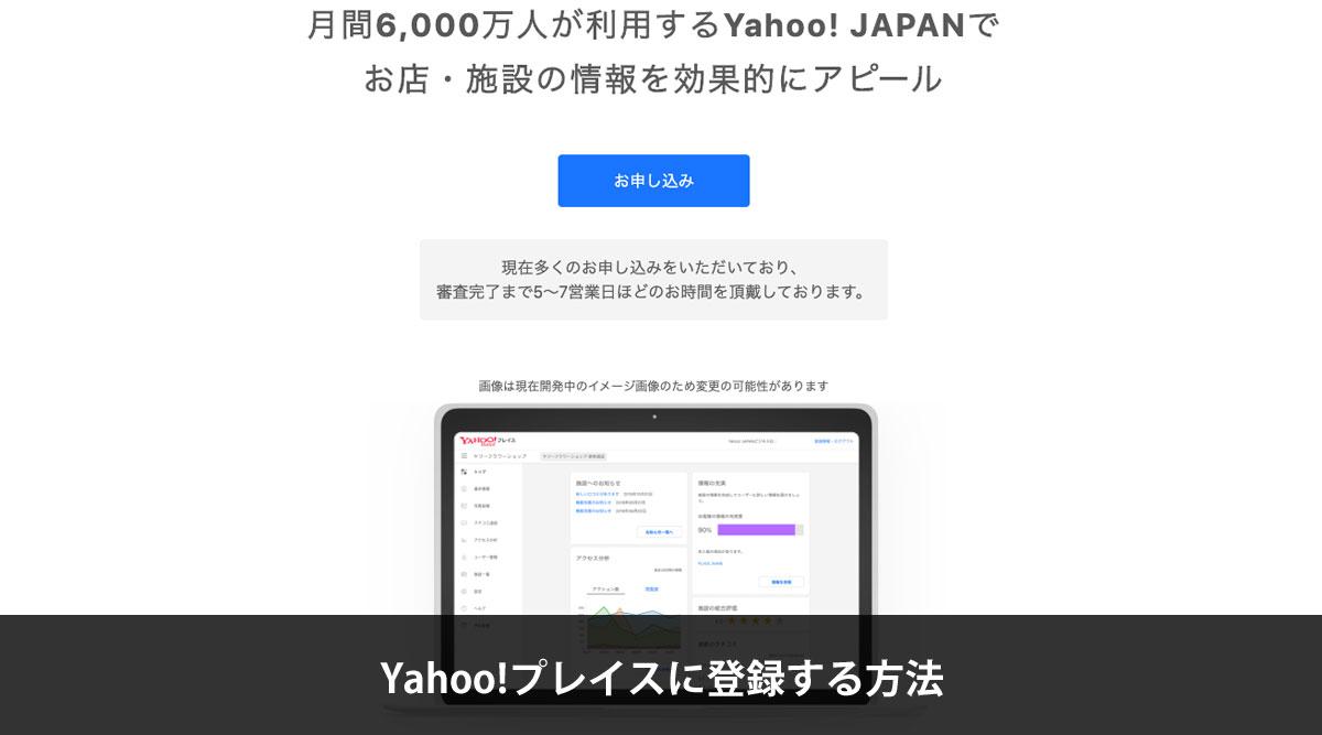Yahoo!プレイスに登録する方法