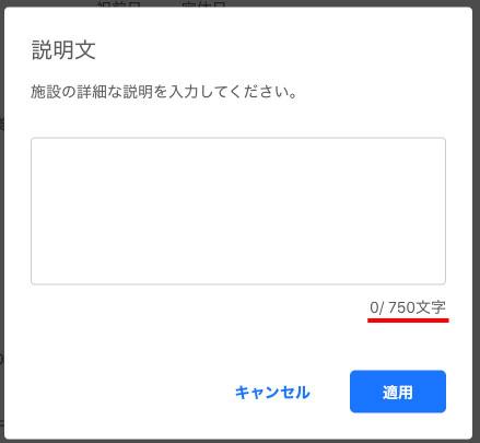 Yahoo!プレイス、説明文、750文字以内