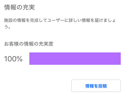 Yahoo!プレイス、お客様の情報の充実度は100%