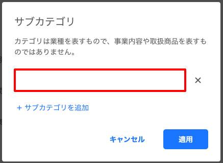 Yahoo!プレイス、サブカテゴリを入力