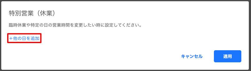 Yahoo!プレイス、特別営業(休業)