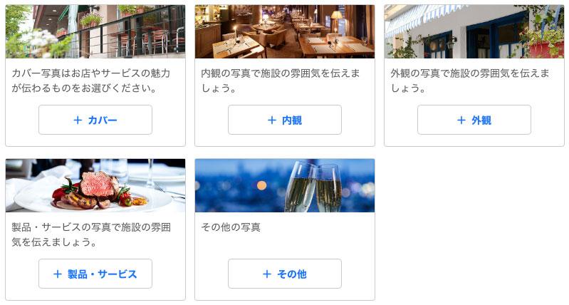 Yahoo!プレイス、写真をタイプ別に投稿できる