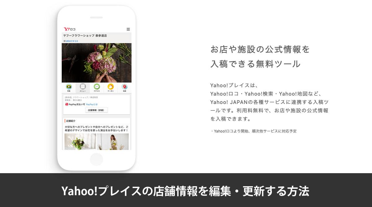 Yahoo!プレイスで店舗情報を編集・更新する手順