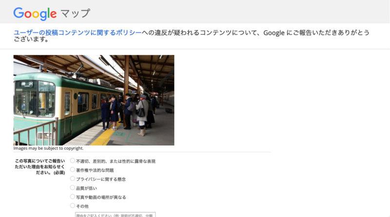 Googleマイビジネスでユーザーが投稿した写真の削除方法