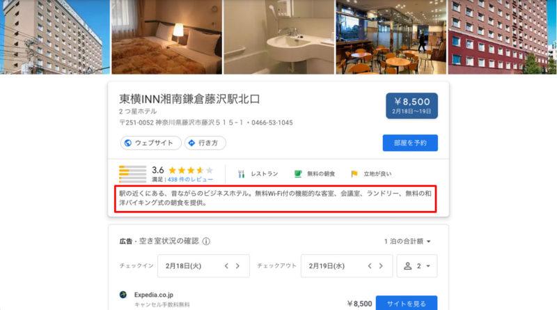 Googleマイビジネス、「ホテルの詳細」と「説明文」は修正できるのか?