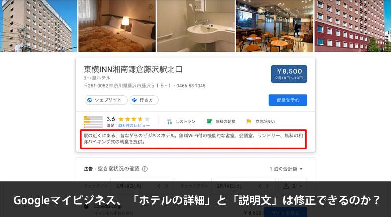 Googleマイビジネス「ホテルの詳細」と「説明文」修正できない