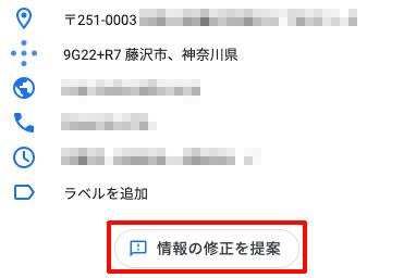 Googleマップから「情報の修正を提案」をクリック