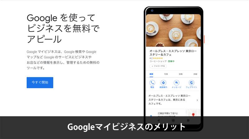 Googleマイビジネスのメリット