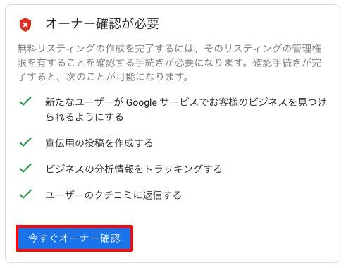 Googleマイビジネス、オーナー確認する