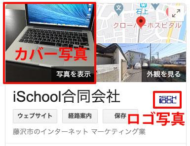 Googleマイビジネス、お店を魅力的にアピールするために、必ず掲載したい写真