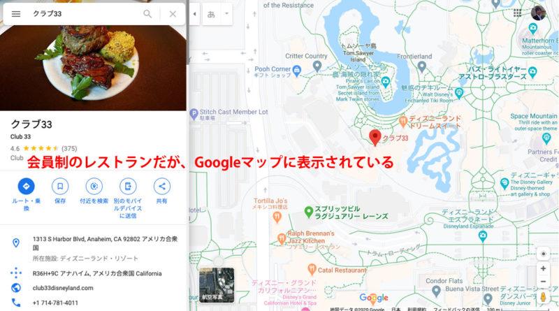 Googleマイビジネスを削除できるのか?