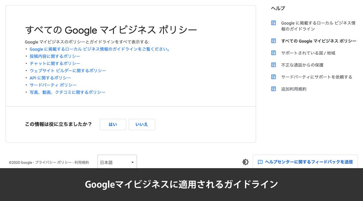 Googleマイビジネスに適用されるガイドライン