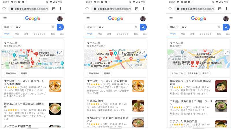 Googleマイビジネス、ローカル検索の順位を調べる方法