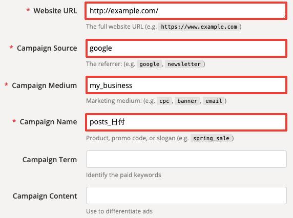 パラメータ付きURLを作成、Campaign URL Builder、1店舗