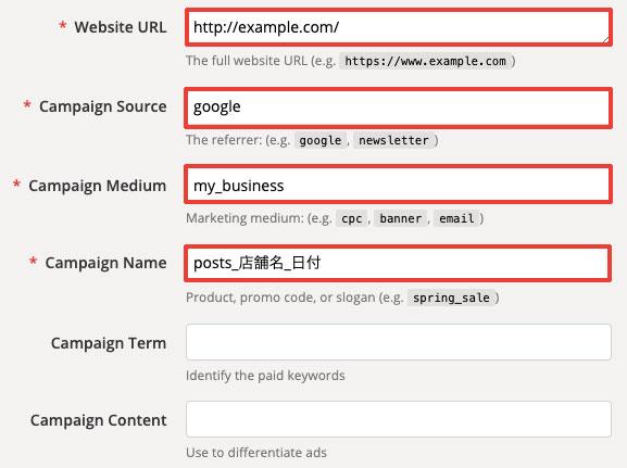 パラメータ付きURLを作成、Campaign URL Builder、複数店舗