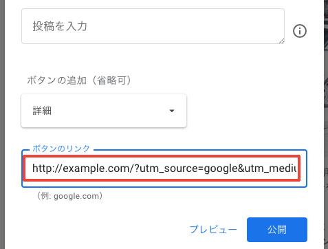 Googleマイビジネス、投稿ボタンにリンクを作成