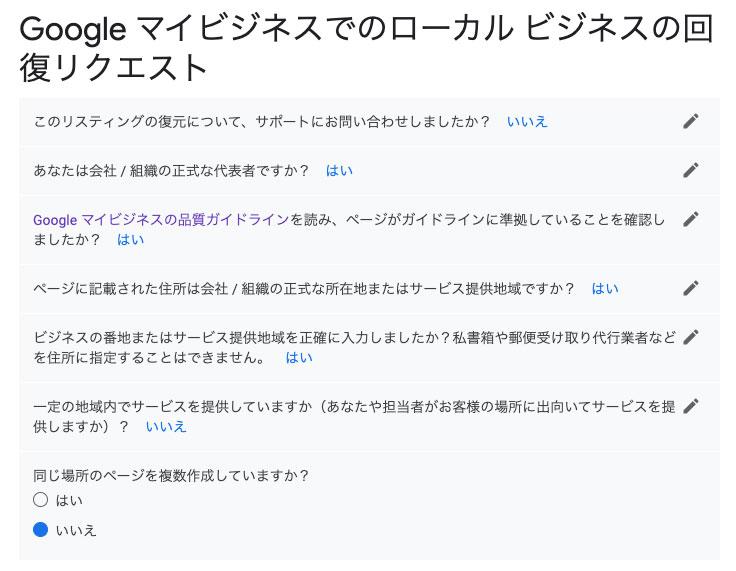 Googleマイビジネス、回復リクエスト