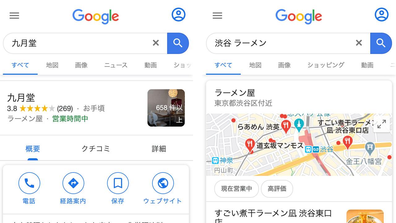 直接検索と間接検索で、検索結果の表示はどのように違うのか?