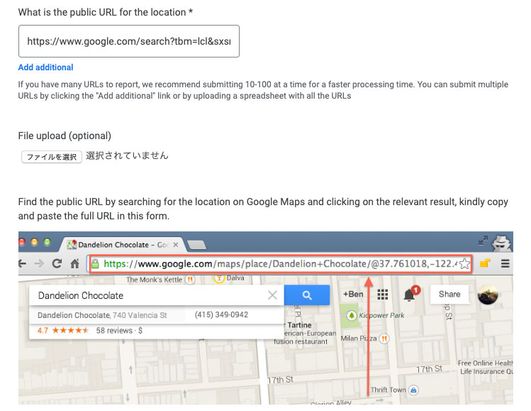 Business Redressal Complaint Form、GoogleマップのURL