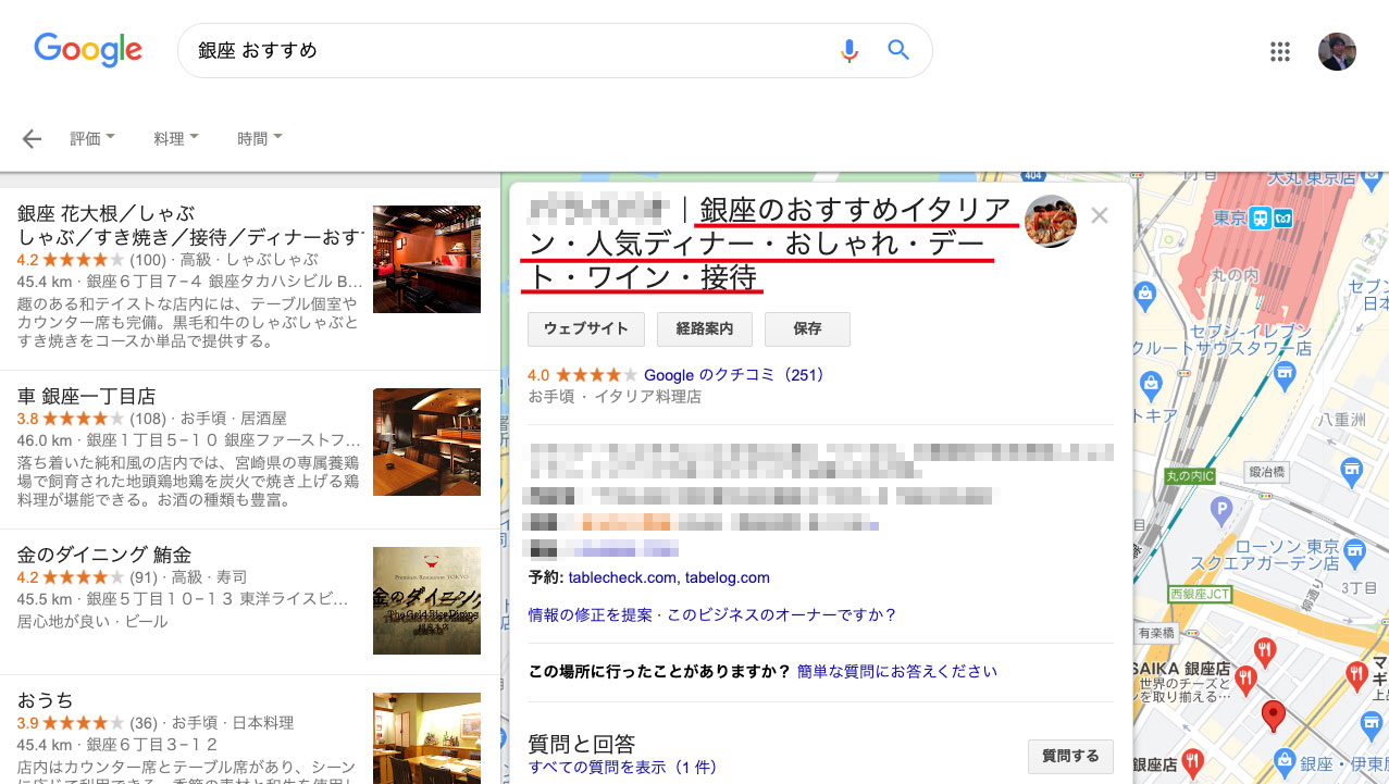 Googleマイビジネス、ガイドライン違反しているお店を通報