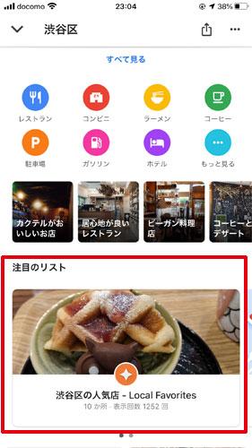Local Favorites、「注目リスト」の「渋谷の人気店」をタップ