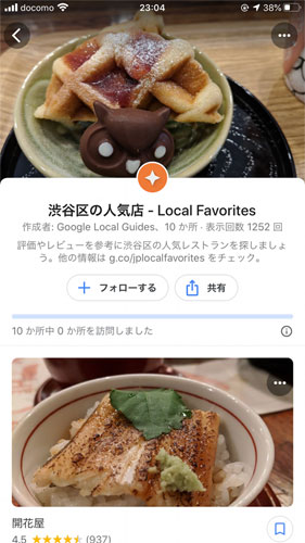 Local Favorites、「渋谷の人気店」のTOP10が表示される