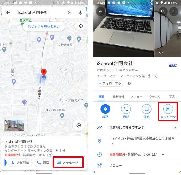 AndroidのGoogleマップ、メッセージボタン