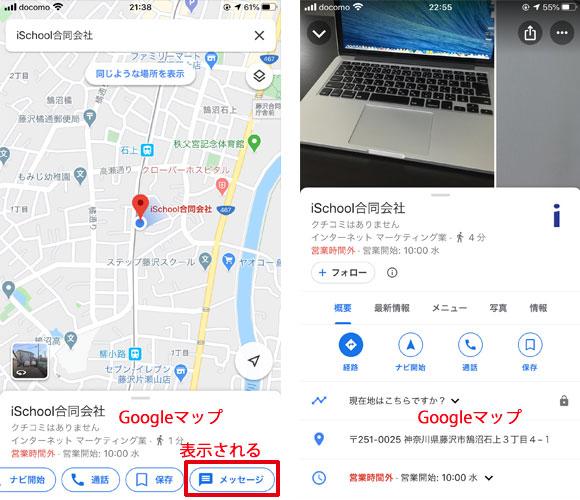 iOSのGoogleマップ、メッセージボタン