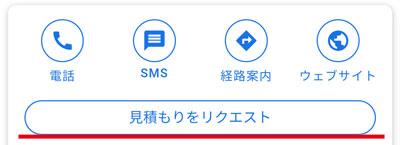 Googleマイビジネス、「見積もりをリクエスト」ボタン
