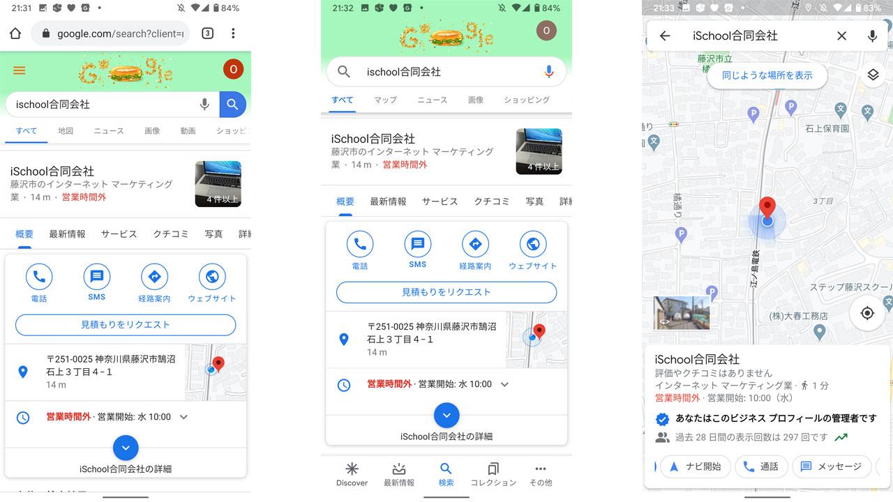 Googleマイビジネス、メッセージ機能