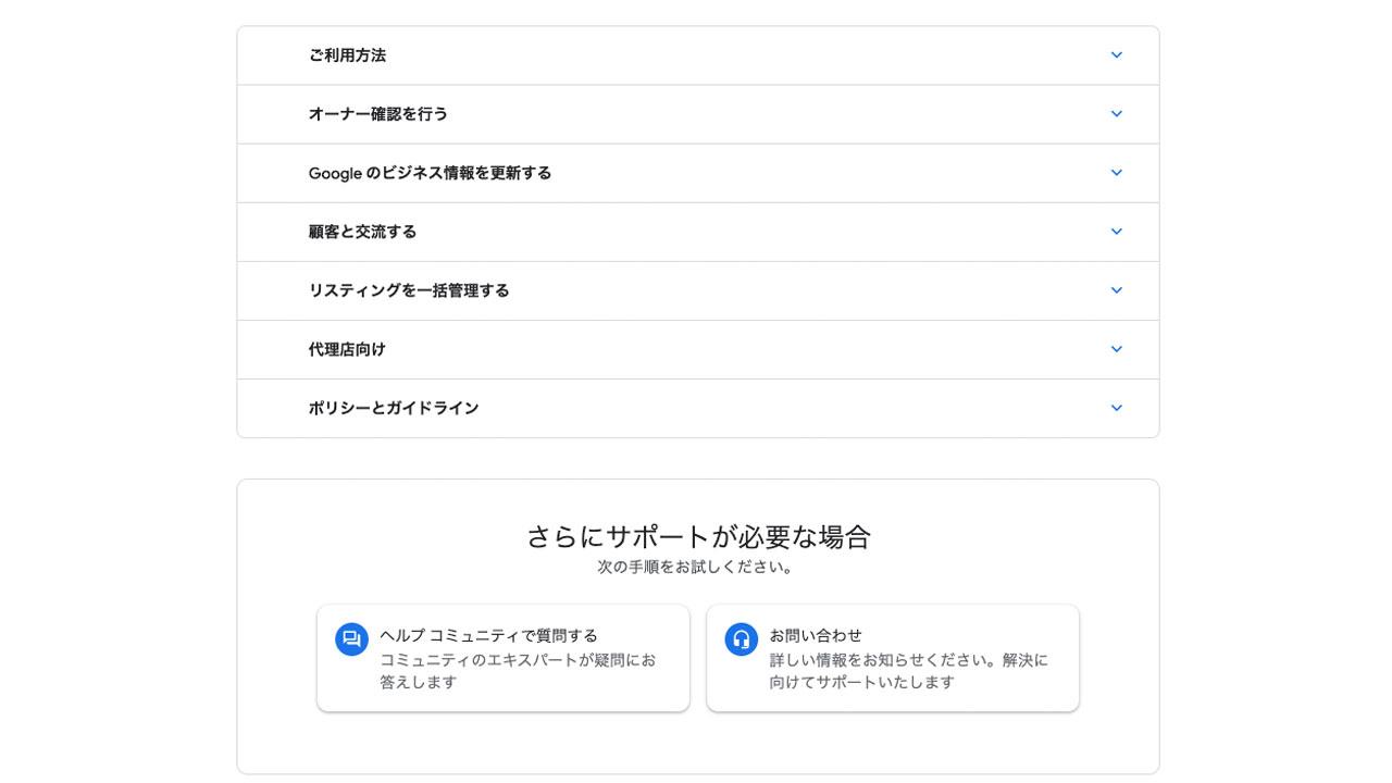 Googleマイビジネス、サポート一覧のまとめ