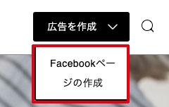 Facebook for Business、「広告を作成」より「Facebookページの作成」をクリック