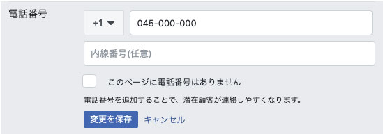 Facebook for Business、ページ情報を編集、電話番号